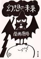 <<日本文学>> 幻想の未来 / 筒井康隆