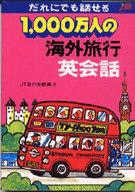 <<歴史・地理>> 1000万人の海外旅行英会話 (JTBの会話集 (2))  / 中嶋隆一