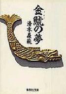 <<日本文学>> 金鯱の夢 / 清水義範