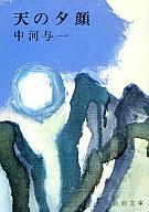 <<日本文学>> 天の夕顔 / 中河与一