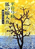 <<日本文学>> 狐の嫁入り-御宿かわせみ6- / 平岩弓枝