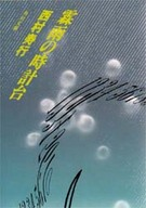 <<日本文学>> 霖雨の時計台 / 西村寿行