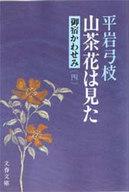 <<日本文学>> 山茶花は見た-御宿かわせみ4 / 平岩弓枝