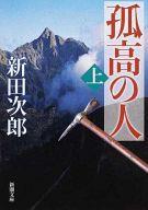 <<日本文学>> 孤高の人(上) / 新田次郎