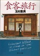 <<日本文学>> 食客旅行 / 玉村豊男