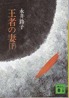 <<日本文学>> 王者の妻 下 / 永井路子