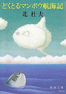 <<日本文学>> どくとるマンボウ航海記 / 北杜夫