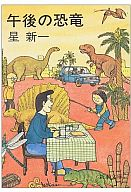 <<日本文学>> 午後の恐竜 / 星新一