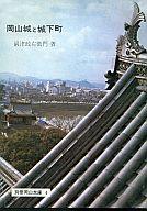 <<日本文学>> 岡山城と城下町 / 巌津政右衛門