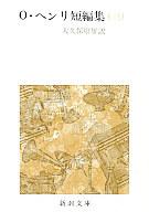<<海外文学>> O・ヘンリ短編集(三) / O・ヘンリ