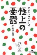 <<日本文学>> フェデリコ・カルパッチョの極上の憂鬱 / フェデリコ・カルパッチョ/木暮修