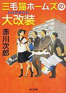 <<国内ミステリー>> 三毛猫ホームズの大改装 / 赤川次郎