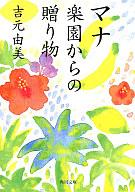<<日本文学>> マナ 楽園からの贈り物 / 吉本由美