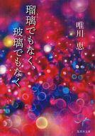 <<日本文学>> 瑠璃でもなく、玻璃でもなく / 唯川恵