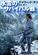 <<海外文学>> 氷雪のサバイバル戦 / デイヴィッド・ダン