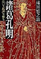 <<日本文学>> 諸葛孔明 泣いて馬謖を斬る / 林田慎之助