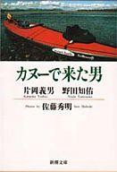 <<日本文学>> カヌーで来た男 / 片岡義男/野田知佑/佐藤秀明