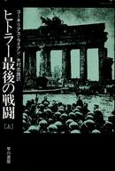 <<海外文学>> ヒトラー最後の戦闘(上) / コーネリアス・ライアン/木村忠雄