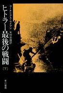 <<海外文学>> ヒトラー最後の戦闘(下) / コーネリアス・ライアン/木村忠雄