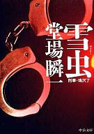 <<日本文学>> 雪虫-刑事・鳴沢了 / 堂場瞬一
