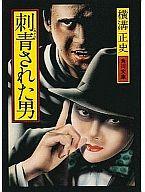 <<日本文学>> 刺青された男 / 横溝正史