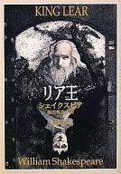 <<海外文学>> リア王 / シェイクスピア