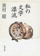 <<日本文学>> 私の文学漂流 / 吉村昭