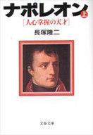 <<日本文学>> ナポレオン(上) / 長塚隆二