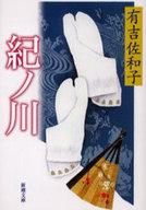 <<日本文学>> 紀ノ川 / 有吉佐和子