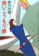 <<国内ミステリー>> 赤いこうもり傘 / 赤川次郎