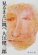 <<日本文学>> 見るまえに跳べ / 大江健三郎