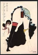 <<日本文学>> ドグラ・マグラ (下) / 夢野久作