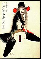 <<日本文学>> ドグラ・マグラ (上) / 夢野久作