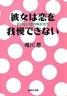 <<日本文学>> 彼女は恋を我慢できない せつない恋の咲かせ方 / 唯川恵