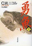 <<海外文学>> 勇魚(いさな)上 / C・W・ニコル