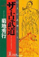 <<趣味・雑学>> ザ・古武道-12人の武神たち / 菊地秀行