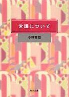 <<日本文学>> 常識について / 小林秀雄