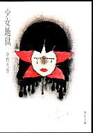 <<日本文学>> 少女地獄 / 夢野久作