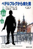 <<海外文学>> ペテルブルグから来た男 上 / ケン・ファレット/矢野浩三郎