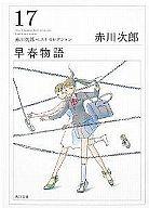<<国内ミステリー>> 早春物語 赤川次郎ベストセレクション 17 / 赤川次郎