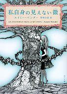 <<海外文学>> 私自身の見えない徴 / エイミー・ベンダー/菅啓次郎