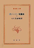 <<日本文学>> O.ヘンリー短篇集 Ⅰ / 大久保康雄