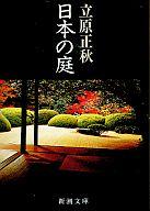<<日本文学>> 日本の庭 / 立原正秋