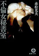 <<日本文学>> 不倫女秘書室 / 赤松光夫
