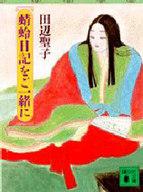 <<日本文学>> 蜻蛉日記をご一緒に / 田辺聖子
