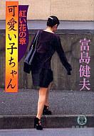 <<日本文学>> 可愛い子ちゃん 紅い花の章 / 富島健夫