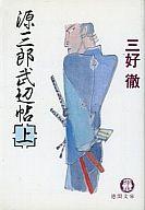 <<日本文学>> 源三郎武辺帖 上 / 三好徹