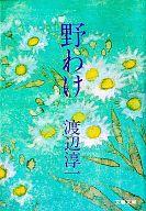 <<日本文学>> 野わけ / 渡辺淳一