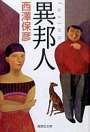 <<日本文学>> 異邦人 fusion / 西澤保彦