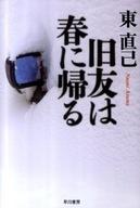 <<日本文学>> 旧友は春に帰る ススキノ探偵シリーズ / 東直己